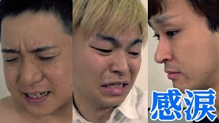 【悲しみを表せ】第一回泣き演技王!!