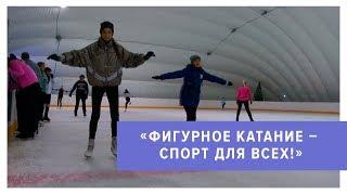 Жители Ставрополя могут бесплатно обучиться фигурному катанию