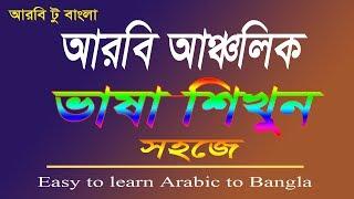 Arabic language spoken by Bangla - Spoken Arabic to Bangla - Arabic sentences for beginners