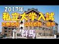私立 大学入試 志願者数・合格者数・倍率 【群馬2017】