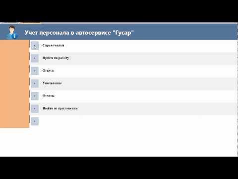 "KURSOVIK.COM Учёт персонала в автосервисе ""Гусар"""