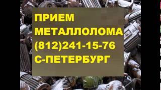 Прием кабеля спб(, 2016-03-14T16:40:19.000Z)