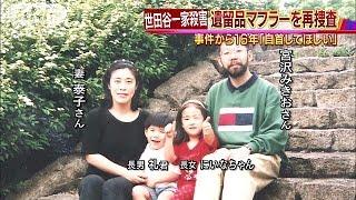 世田谷一家殺害事件で、警視庁は遺留品のマフラーの再捜査を始めました...