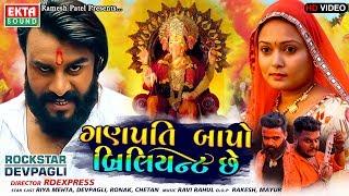 Ganpati Bapo Brilliant Chhe Dev Pagli Golden Voice HD New Ganpati Song Ekta Sound