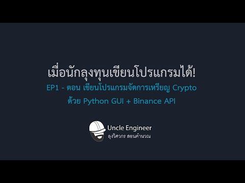 """""""เมื่อนักลงทุนเขียนโปรแกรมได้!"""" - EP1 ตอน เขียนโปรแกรมจัดการ Crypto ด้วย Python GUI + Binance API"""