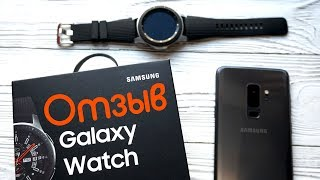 Отзыв о смарт-часах на примере Samsung Galaxy Watch