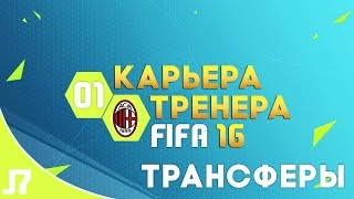 FIFA 16 КАРЬЕРА ЗА МИЛАН #1 [ТУРНЕ И ТРАНСФЕРЫ](, 2015-09-25T12:21:45.000Z)