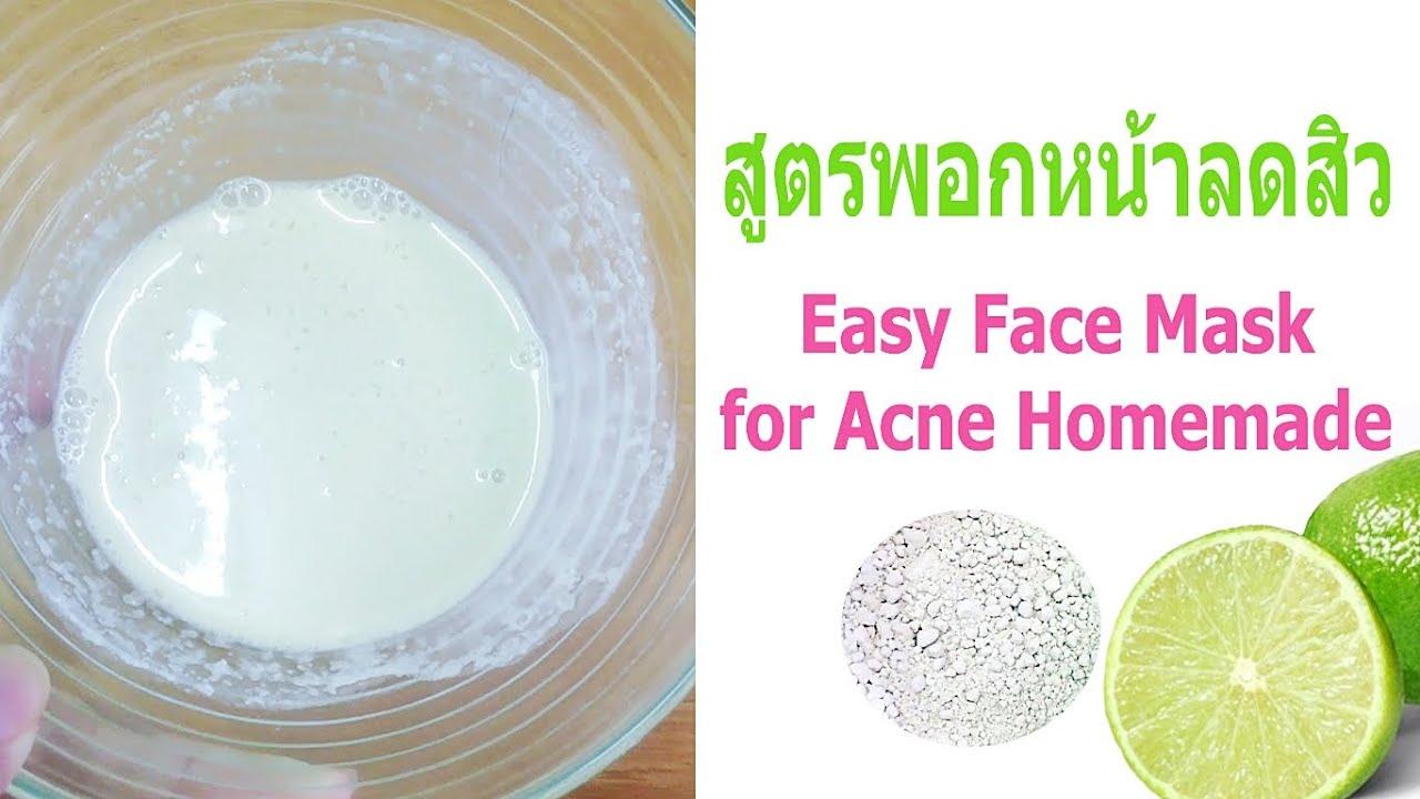 สูตรพอกหน้าลดสิว ผิวสวยใส  : Easy Homemade Face Mask Against Acne