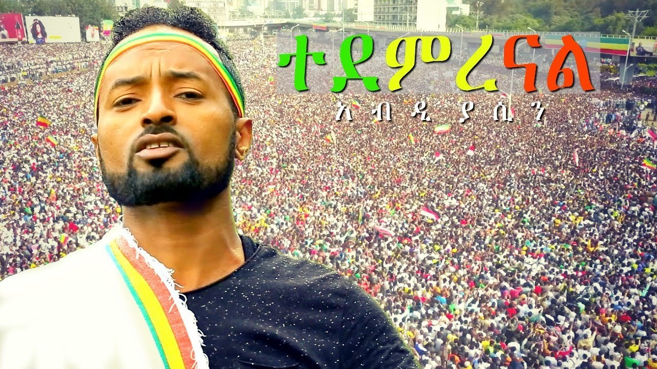 New Ethiopian Amahric Music Dedicated to Dr Abiy Ahmed Abdi Yasin - Tedemrenal