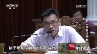 20151024 今日说法  私人订制龙凤胎(下)