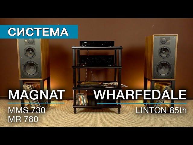 Обзор стереосистемы: Magnat MMS 730, Magnat MR 780 и Wharfedale Linton 85th Anniversary