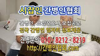 간병인협회+간병협회+인천간병인협회 구인구직