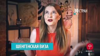 видео Шенгенская виза в Киеве, оформление и получение. Шенген мультивиза цена.