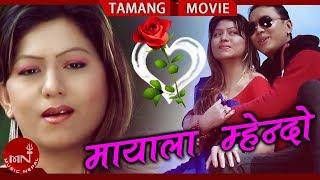 """Mayala Mhendo """"मायाला म्हेन्दो""""   New Tamang Movie Part 1   A Film By Binay Dong Tamang"""