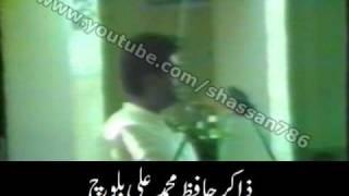 Zakir Hafiz Muhammad Ali Baloch (Part 3/4) | Bikharian, Chakwal (29/09/1986)