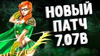 НОВАЯ ВР ПАТЧ 7.07B - NEW PATCH 7.07B WINDRANGER DOTA 2