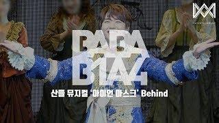 [BABA B1A4 4] EP.24 산들 뮤지컬 '아이언 마스크' Behind