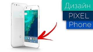 Как из любого Android сделать Android 7.1.1 (Pixel Phone)