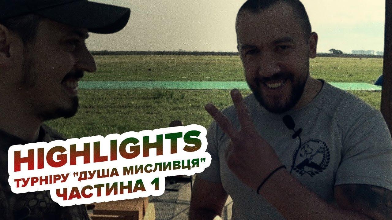 "Highlights Турніру  ""Душа Мисливця"" - частина №1"