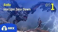 Боби дефлорира Horizon Zero Dawn (Съболезнования, Спаске.) [20.12.2017]
