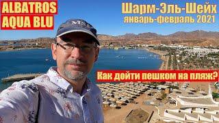 Египет 2021 Шарм Эль Шейх Albatros Aqua Blu Как дойти пешком на пляж Не делайте моих ошибок