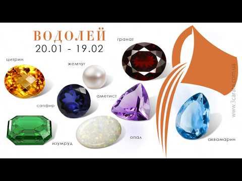 Счастливые камни для Водолея: астрологи советуют самоцветы для счастья и удачи
