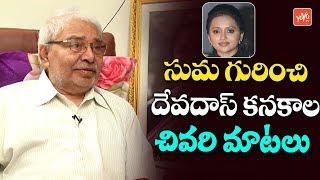 Devadas Kanakala Last Words About Anchor Suma   Rajiv Kanakala Father   YOYO TV Channel