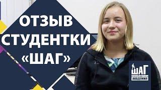 Даша Лопаева. Отзыв про Малую Компьютерную Академию ШАГ Кривой Рог