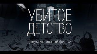 УБИТОЕ ДЕТСТВО (реж. Максим Мирошниченко), 2014
