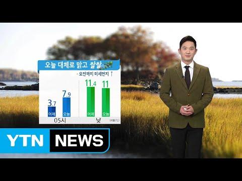[날씨] 오늘 대체로 맑고 쌀쌀...오전까지 미세먼지 / YTN
