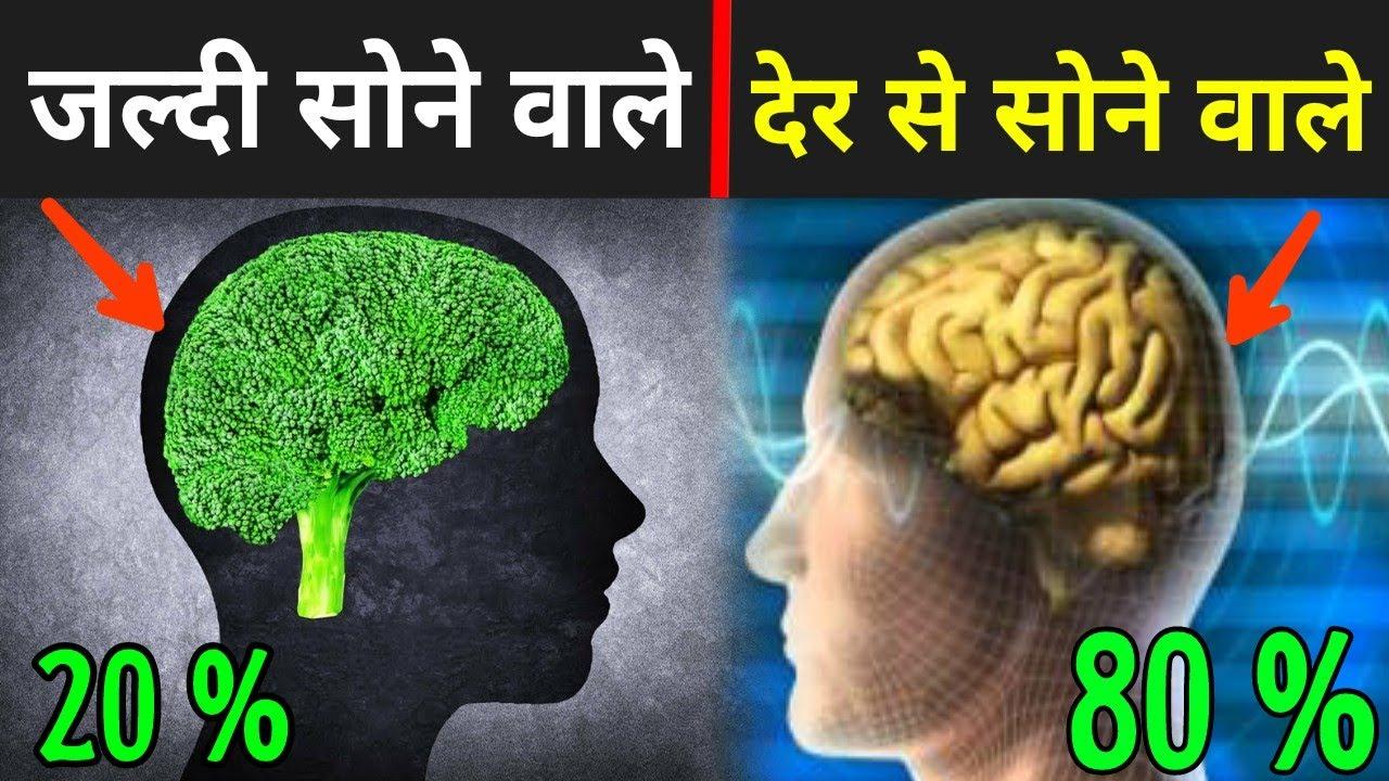 सुबह जल्दी उठना क्यों है जरूरी ? | Sleep And Brain Function In Hindi