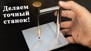 Делаем точный станок для нарезания мелкой резьбы!