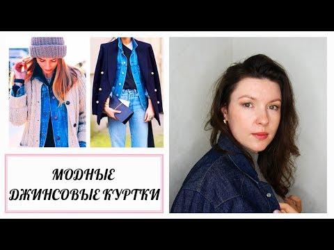 Модные джинсовые куртки. Как выбрать?