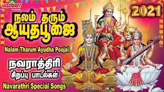 ஆயுதபூஜை சிறப்பு பாடல்கள் | Ayudha Poojai Songs|நலம் தரும் ஆயுதபூஜை|Navarathri Tamil Songs|Navaratri