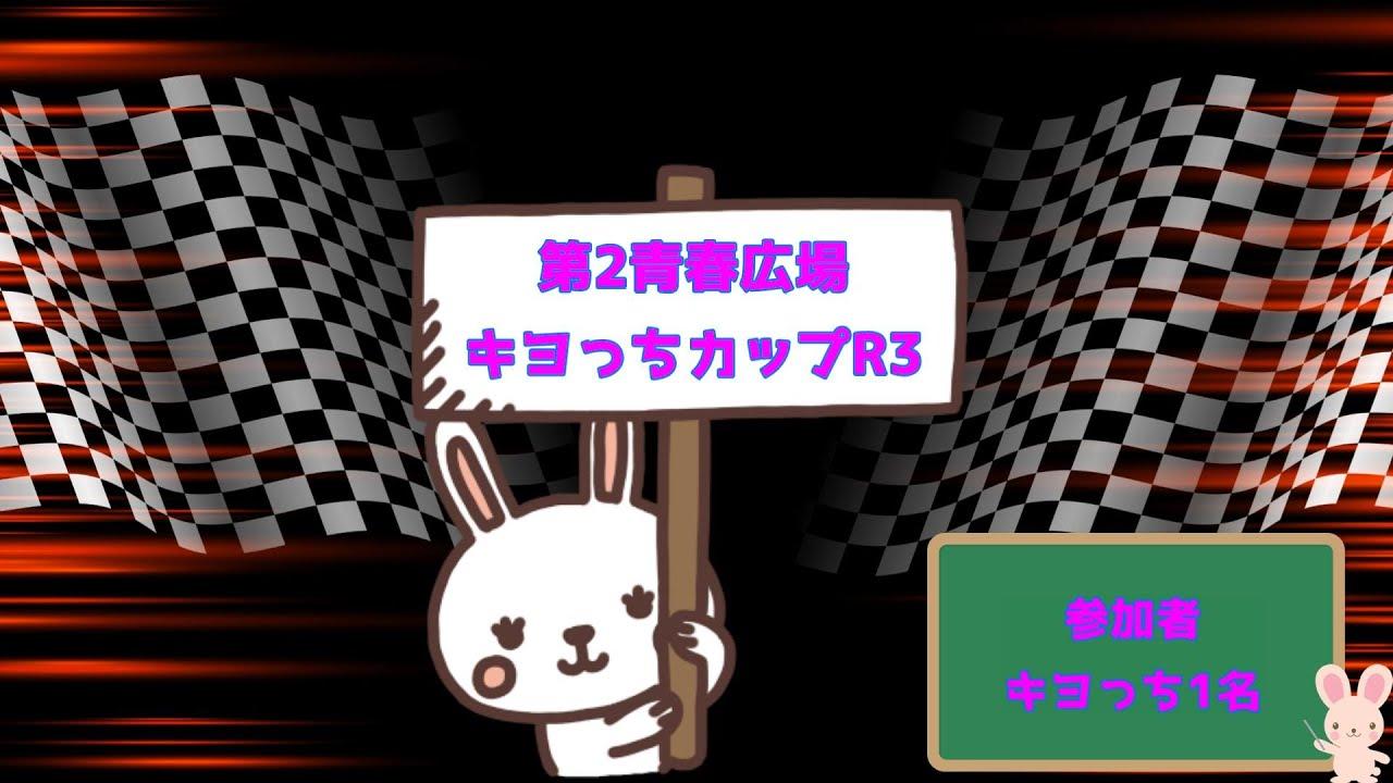 キヨっちカップR3 ぼっちレース開催! ※酔注意