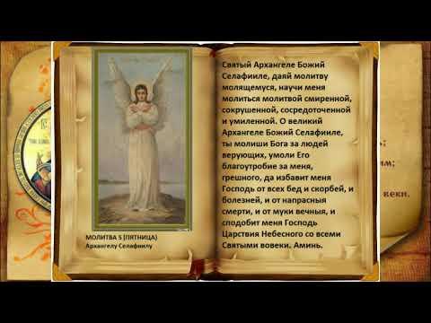 МОЛИТВА 5 пятница АРХАНГЕЛУ СЕЛАФИИЛУ