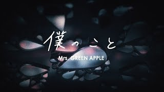 Mrs. GREEN APPLE - 「僕のこと」リリックビデオ short version