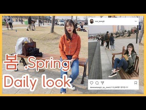 [새내기들 모여라  ] 🌸🌼키작녀 봄 , Spring 👗데일리룩 ! - Spring Daily Look
