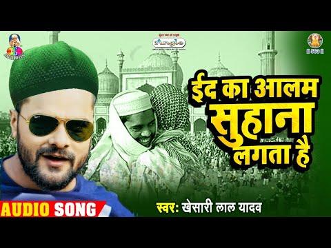 2017 Id Special ईद का आलम सुहाना लगता है Id Ka Aalam Suhaana Lagta Hai # Khesari Lal Yadav