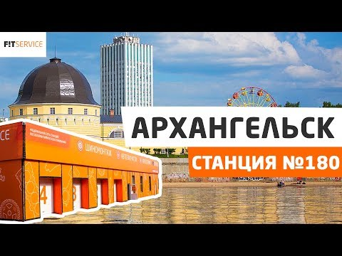 Открытие станции  FIT SERVICE в Архангельске!