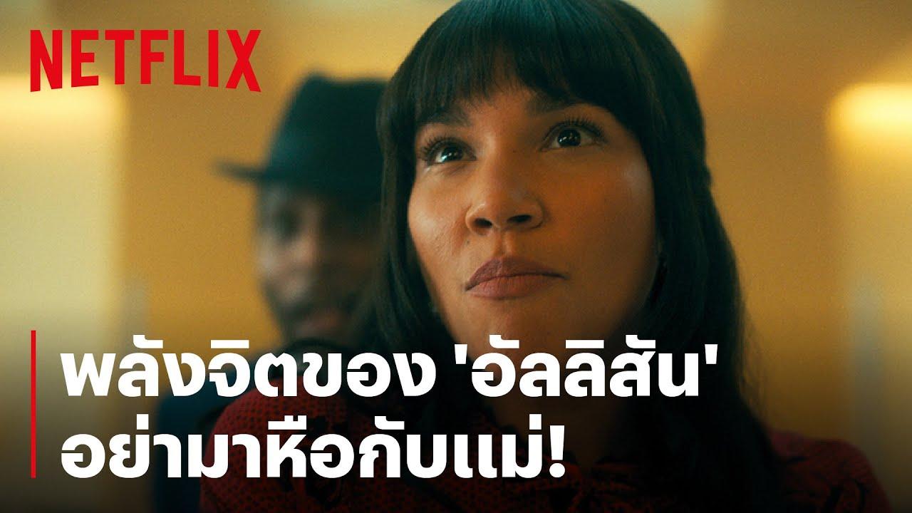เกินต้าน! พลังสะกดจิตของ 'อัลลิสัน' | The Umbrella Academy | Netflix
