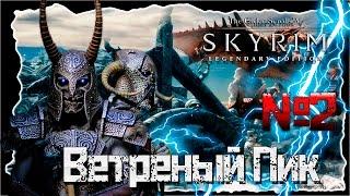 TES V Skyrim Special (Legendary ) Edition / Тайна Ветреного Пика / №2 / Полное прохождение