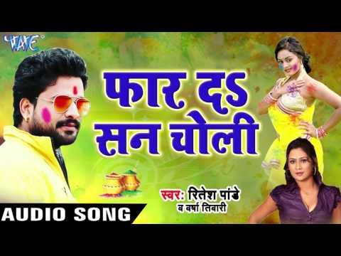 Superhit Holi Song 2017 - Ritesh Pandey - Faar Da San Choli - Pichkari Ke Puja - Bhojpuri Holi Songs