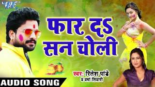 Superhit Holi Song 2017 Ritesh Pandey Faar Da San Choli Pichkari Ke Puja Bhojpuri Holi Songs