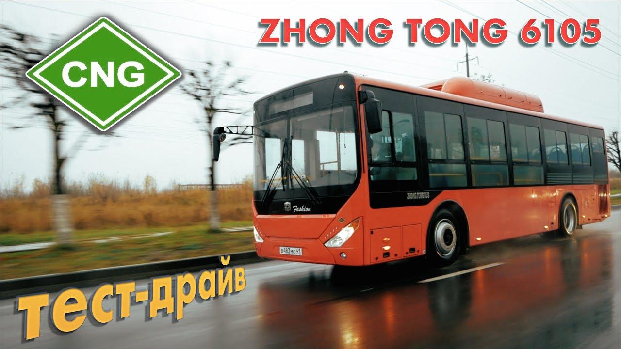 ЧУТЬ не РАЗБИЛИ НА ТЕСТЕ автобус Zhong Tong 6105 на МЕТАНЕ /Жонг Тонг CNG