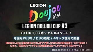 Legion Doujou Cup #3