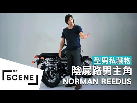 型男私藏物|陰屍路男主角 Norman Reedus