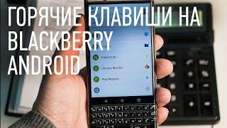 настройка горячих клавиш на BlackBerry Android