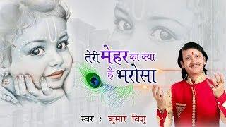 कृष्ण जी का अति प्यारा भजन || तेरी मेहर का क्या है भरोसा || Latest Krishana Bhajan #Kumar Vishu
