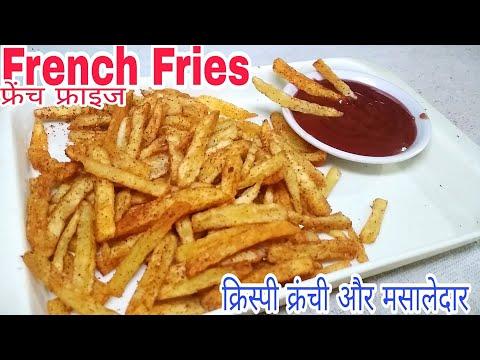 crispy-french-fries-recipe---secret-homemade-ii-क्रिस्पी-फ़्रेन्च-फ्राइज-रेसिपी-घर-पर-ii-french-fries